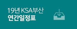 KSA부산 연간일정표